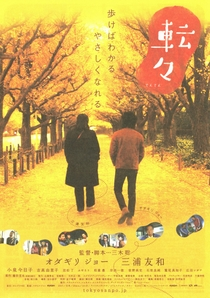Adrift in Tokyo - Poster / Capa / Cartaz - Oficial 2