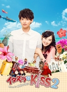 Mischievous Kiss 2: Love in Okinawa (Itazura na Kiss 2: Love in Okinawa)