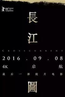 Crosscurrent - Poster / Capa / Cartaz - Oficial 3