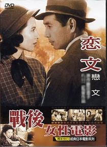 Koibumi - Poster / Capa / Cartaz - Oficial 2