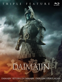 Daimajin - Poster / Capa / Cartaz - Oficial 2
