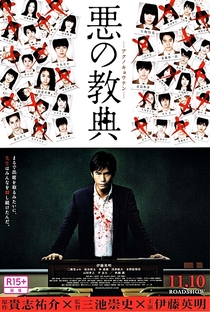 Lesson of the Evil - Poster / Capa / Cartaz - Oficial 6