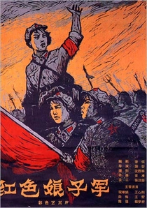 The Red Detachment of Women - Poster / Capa / Cartaz - Oficial 2
