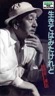 Eu Vivi, Mas... Uma Biografia De Yasujiro Ozu