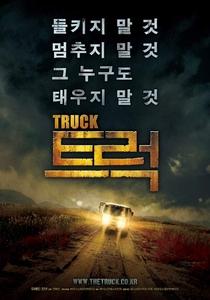 Caminhão - Poster / Capa / Cartaz - Oficial 3