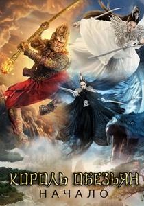 A Lenda do Rei Macaco 2 - Viagem ao Oeste - Poster / Capa / Cartaz - Oficial 13