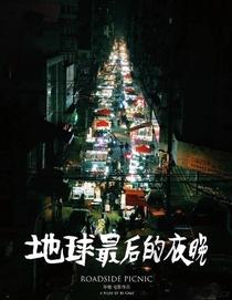 Longa Jornada Noite Adentro - Poster / Capa / Cartaz - Oficial 5