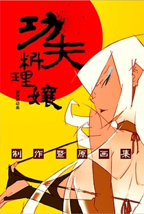 Kungfu Cooking Girls - Poster / Capa / Cartaz - Oficial 2