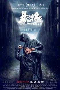 The Looming Storm - Poster / Capa / Cartaz - Oficial 4