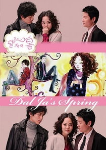 Dal Ja's Spring - Poster / Capa / Cartaz - Oficial 5