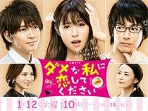 Dame na Watashi ni Koishite Kudasai - Poster / Capa / Cartaz - Oficial 2