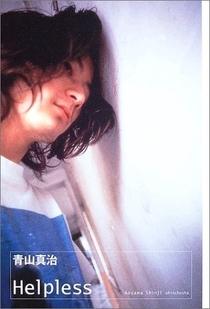 Helpless - Poster / Capa / Cartaz - Oficial 1