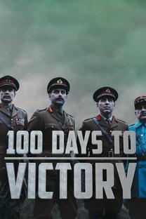 Os Últimos 100 Dias da Primeira Guerra - Poster / Capa / Cartaz - Oficial 5