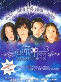 Meteor rain - Poster / Capa / Cartaz - Oficial 1
