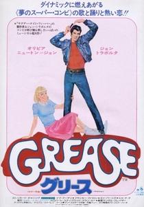 Grease - Nos Tempos da Brilhantina - Poster / Capa / Cartaz - Oficial 10