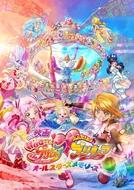 HUGtto! Precure ♥ Futari wa Pretty Cure: All Stars Memories! (映画HUGっと! プリキュア♡ふたりはプリキュア オールスターズメモリーズ)