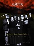 Tudo em Família (Choyonghan Kajok)