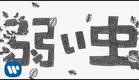馬場俊英 - 弱い虫 (MV edit)