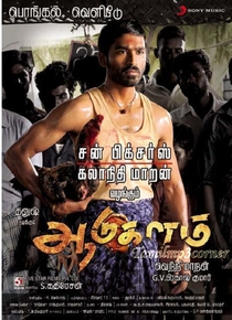 Aadukalam - Poster / Capa / Cartaz - Oficial 3