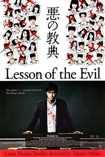 Lesson of the Evil - Poster / Capa / Cartaz - Oficial 4