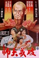 O Guerreiro de Shaolin (Po jie da shi)
