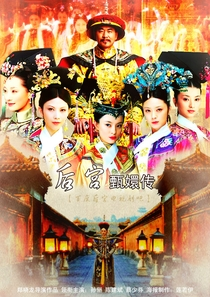 Imperatrizes no Palácio - Poster / Capa / Cartaz - Oficial 4