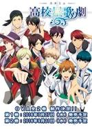 Starmyu OVA (Starmyu OVA)