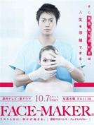 Face Maker (Face Maker)