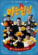Homens com Missão (Aneun Hyeongnim)