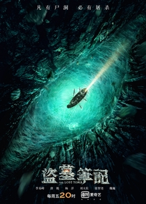 The Lost Tomb (1ª Temporada) - Poster / Capa / Cartaz - Oficial 9