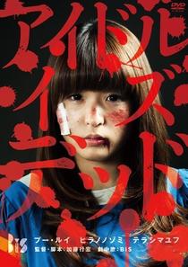 Idol Is Dead - Poster / Capa / Cartaz - Oficial 1
