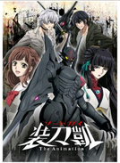Sword Gai (segunda temporada) (Sword Gai the animation part 2)