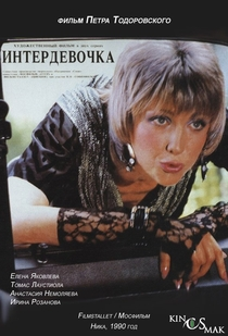 Intergirl - Poster / Capa / Cartaz - Oficial 1