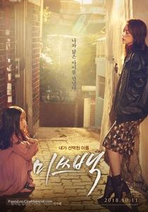 Miss Baek - Poster / Capa / Cartaz - Oficial 1