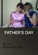 Father's Day (Chichi no hi)