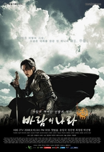 The Kingdom of the Winds - Poster / Capa / Cartaz - Oficial 1