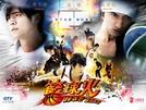 Hot Shot  (籃球火 / Lan Qiu Huo )