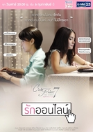 Club Friday The Series 7: Online Love (Club Friday The Series 7: Ruk Online)