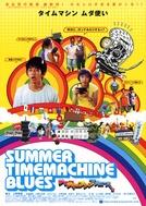 Summer Time Machine Blues (Samâ taimu mashin burûsu)