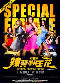 Special Female Force - Poster / Capa / Cartaz - Oficial 5