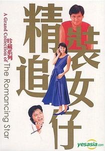 A Estrela do Romance - Poster / Capa / Cartaz - Oficial 1