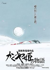 O Conto da Princesa Kaguya - Poster / Capa / Cartaz - Oficial 4
