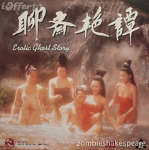 Erotic Ghost Story - Poster / Capa / Cartaz - Oficial 3
