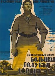 A Grande Estrada Azul  - Poster / Capa / Cartaz - Oficial 6