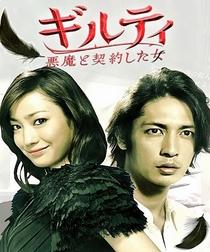 Guilty Akuma to Keiyakushita Onna - Poster / Capa / Cartaz - Oficial 2