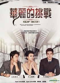 Skip-Beat! - Poster / Capa / Cartaz - Oficial 2