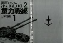 Mobile Suit Gundam Ms igLoo 2: Gravity Front  - Poster / Capa / Cartaz - Oficial 1