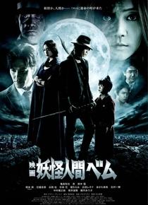 Yokai Ningen Bem - Movie - Poster / Capa / Cartaz - Oficial 1