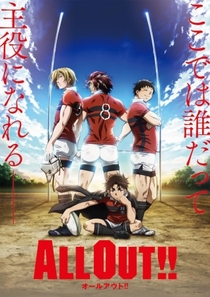All Out!! - Poster / Capa / Cartaz - Oficial 1