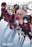 Busou Chuugakusei: Basket Army (武装中学生 バスケットアーミー)